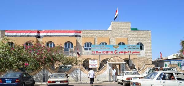 22-May-Hospital Aden, Aussenansicht